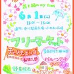 6/1 中川駅前で「ふれあいフェスタ中川」開催