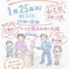 中川 新春餅つき大会開催案内