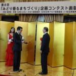 中川ルネサンスプロジェクト 第8回「みどり香るまちづくり」企画コンテストで環境大臣賞受賞