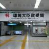 中川駅にお祝いの横断幕