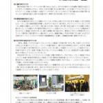 横浜市環境管理年次報告書に「ぐるっと緑道」の活動が紹介