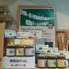 無農薬・自然農業のジャムをほっとカフェで販売