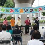 花と緑の中川 ふれあいフェスタ開催