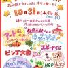 「秋の中川ふれあいフェスタ」の内容ご紹介