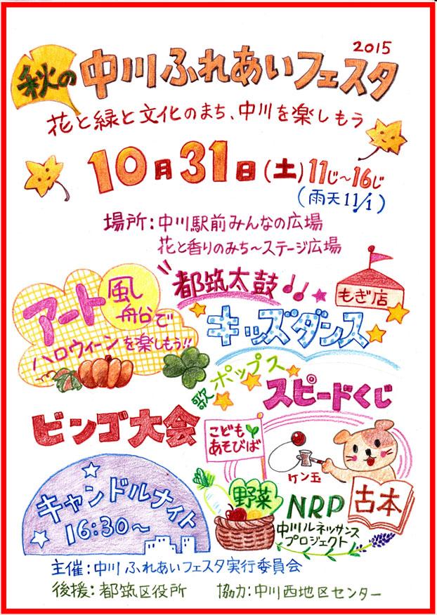 festa2015-10