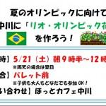中川ルネッサンスプロジェクト 夏用花壇の植え替え作業始まる