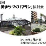 7/24(日)「中川まちづくりプラン」検討会開催