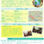 9/20都筑区民との交流「都市大留学生カフェ」開催