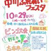 10/29(土)「中川ふれあいフェスタ」開催 ご案内