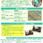 10/26(水) 「都市大留学生カフェ・ネパール編」開催