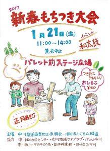 mochitsuki_poster_2017s