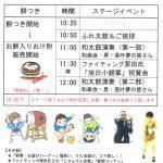 「中川・新春餅つき大会」のプログラム