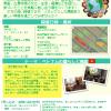 3/7(火)「都市大留学生カフェ・ベトナム編」を開催します