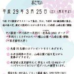 3/25(土)中川駅周辺のお花見ウオーキングを開催します
