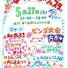 「中川ふれあいフェスタ・2017春」のポスター