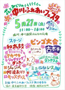 festa_poster_170527