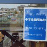 ぐるっと緑道は中川西中生徒の3日間職場体験を受け入れました