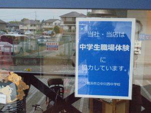 職場体験受入れの案内がカフェ入口に貼られました