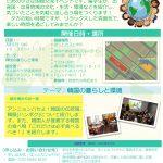 都市大留学生カフェ 7月5日開催
