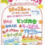 本日 秋の中川ふれあいフェスタ開催します