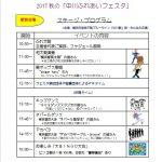 フェスタ「ステージイベントプログラム」公開!!