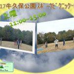 牛久保公園:自然の中で親子参加のスポーツピクニック実施