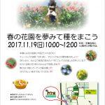 早渕川・老馬谷ガーデン 11/19(日)種まきイベントお知らせ