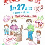 平成30年「中川・新春もちつき大会」開催のご案内