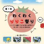 4/22(日)早渕川・老馬谷ガーデンイベント~わくわく りりこ祭り~