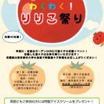 7/22 トマト収穫祭とトマト料理試食会参加者募集中!