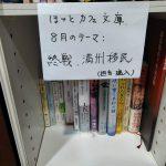 「ほっとカフェ文庫」スタート!