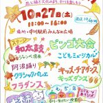 本日の「中川ふれあいフェスタ」は開催します
