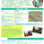 都市大留学生カフェ 参加申込受付中!
