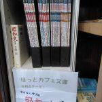 ほっとカフェ文庫で昭和を振り返ってみませんか?