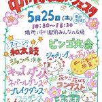 5/25 花と緑の中川ふれあいフェスタ開催