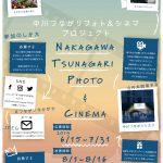 6/15~「中川つながりフォト&シネマプロジェクト」始まります!