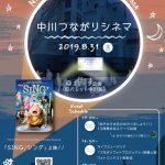 8/31(土) 中川つながりシネマ開催
