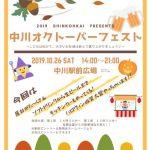 10/26(土)中川オクトーバーフェスト開催
