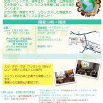 1/16(木)留学生カフェ開催:「スリランカの紹介と日本人との友好」参加申込受付中!