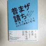 中川のまちづくりを取り上げた 「ザ・まち普請 市民の手によるまちづくりの事業のキモ」発刊
