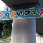 「中川ふれあいフェスタ」は秋に延期します!