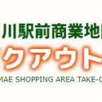 中川の飲食店をテイクアウトで応援しよう