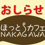 コロナに負けるな! 中川の飲食店を応援しよう!