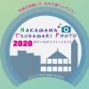 写真投稿イベント「中川つながりフォト2020」7/1~始まります!